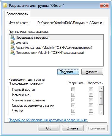 Расшариваем файлы и папки