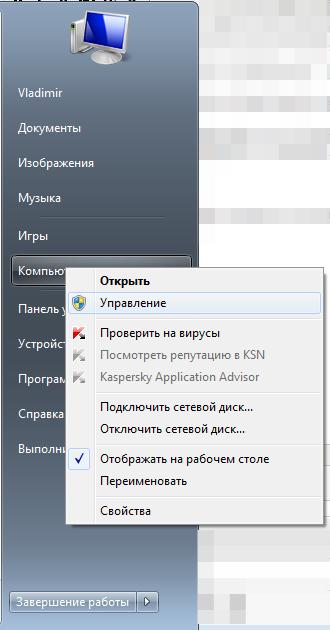 Отключаем центр обновления Windows