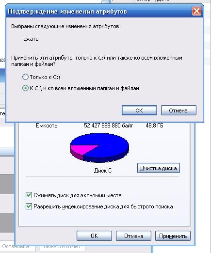 Налаштування стиснення диска