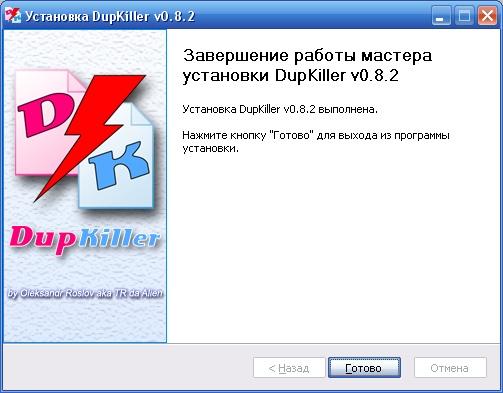 Завершення установки програми DupKiller