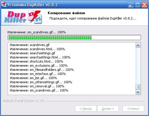 Вікно прогресу установки програми DupKiller