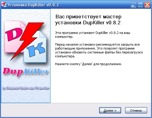Перша сторінка установки DupKiller
