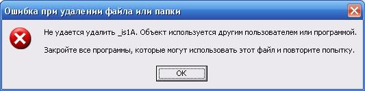 Неможливо видалити файл