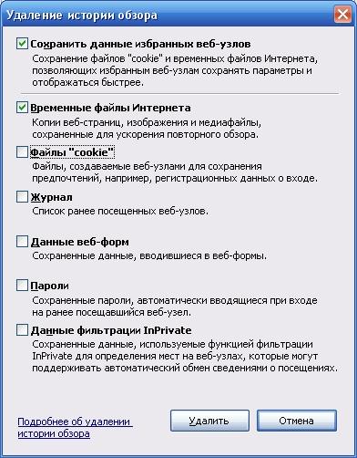 Простановка прапорців в параметрах видалення тимчасових файлів Інтернету