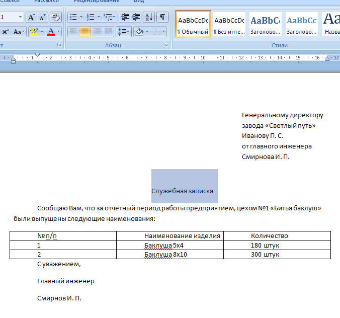 how to delete a document in microsoft word 2010