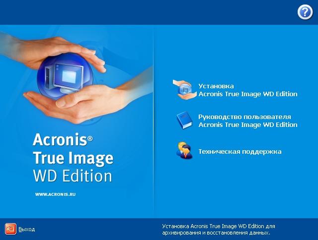 Главное окно программы установки Acronis True Image WD Edition