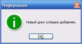 Уведомление об успешном завершении форматирования диска