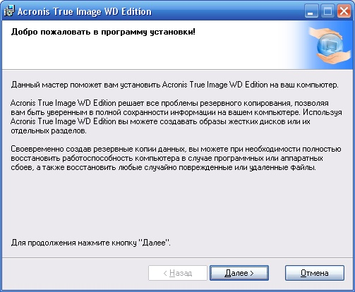 Окно установки программы Acronis True Image WD Edition