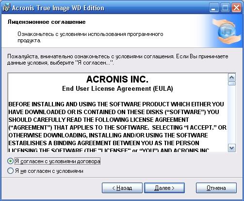 Лицензионное соглашение Acronis True Image WD Edition