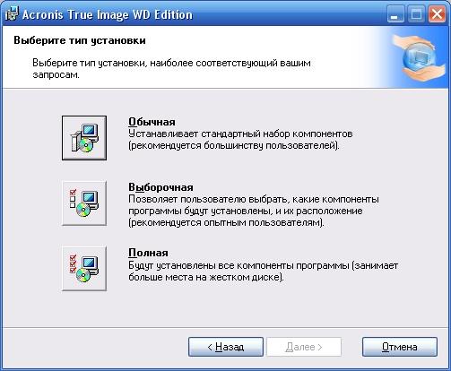 Окно выбора вариантов установки Acronis True Image WD Edition