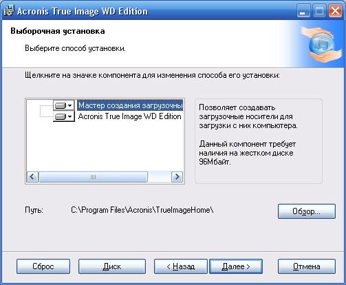 Список компонентов программы Acronis True Image WD Edition