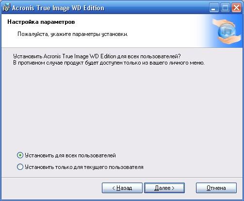 Окно выбора установки Acronis True Image WD Edition для всех или только для текущего пользователя