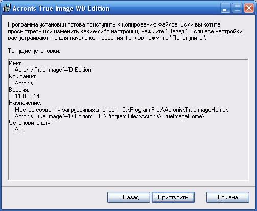Последний этап перед началом копирования файлов Acronis True Image WD Edition