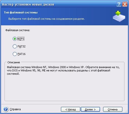 Выбор файловой системы для WD15EARS